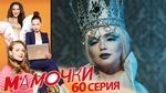 """Сериал """"Мамочки 3 сезон 20 серия"""""""