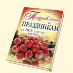 """Книга """"Поздравления к праздникам на все случаи жизни"""" Л.Бушуева"""