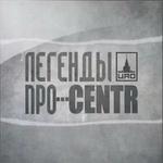 """Альбом """"Легенды про CENTR (2011)"""" Легенды про,Центр"""