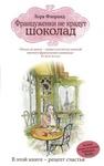 "Книга ""Француженки не крадут шоколад"" Лора Флоранд"