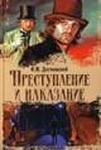 """Книга """"Преступление и наказание"""" Федор Достоевский"""