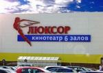 """Кинотеатр """"Люксор Отрадное"""", Москва"""