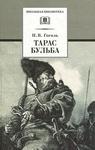 """Книга """"Тарас Бульба"""" Н.Гоголь"""