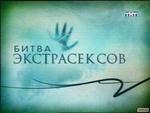 """Передача """"Битва экстрасенсов"""", ТНТ"""