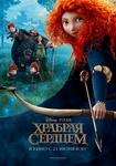 """Мультфильм """"Храбрая сердцем"""" (2012)"""