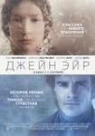 """Фильм """"Джейн Эйр"""" (2011)"""