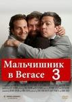 """Фильм """"Мальчишник в Вегасе 3"""" (2013)"""