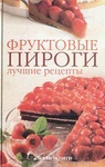 """Книга """"Фруктовые пироги. Лучшие рецепты"""""""