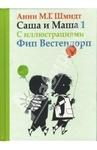 """Книга """"Саша и Маша 1. Рассказы для детей."""" Анни Шмидт"""