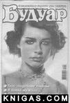"""Журнал """"Будуар"""""""