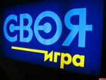 """Передача """"Своя игра"""", НТВ"""
