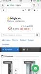 Migir.ru