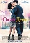 """Фильм """"Один день"""" (2011)"""