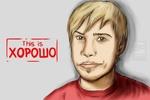 """Передача """"This is Horosho"""", YouTube"""