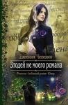 "Книга ""Злодей не моего романа"" Чепенко Евгения"