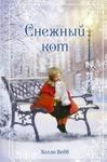 """Книга """"Снежный кот"""" Холли Вебб"""