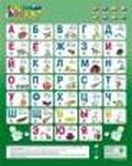 Знаток говорящая азбука 8 режимов