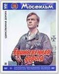 """Фильм """"Единственная дорога."""" (1974)"""