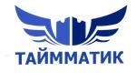 "ООО ""Таймматик"""