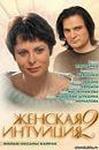 """Фильм """"Женская Интуиция"""" (2003)"""