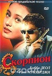 """Фильм """"Скорпион"""" (2000)"""
