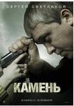 """Фильм """"Камень"""" (2011)"""