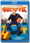 "Сериал ""Физрук"" (2014)"