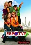 "Фильм ""Евротур"" (2004)"