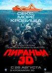 "Фильм ""Пираньи 3D"" (2012)"
