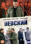 """Сериал """"Невский"""" (2020)"""