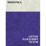 "Книга ""Ниночка"" А.П Чехов"