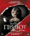 """Фильм """"Приют"""" (2007)"""