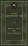 """Книга """"Униженные и оскорблённые"""" Фёдор Достоевский"""