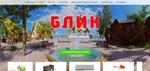 База отдыха «Блик», Одесская обл, Украина