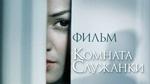 """Фильм """"Комната служанки"""" (2013)"""
