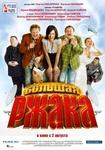 """Фильм """"Большая ржака!"""" (2012)"""