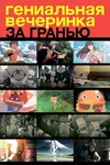 """Мультфильм """"Гениальная вечеринка: За гранью"""" (2008)"""