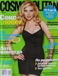 "Журнал ""Cosmopolitan"""