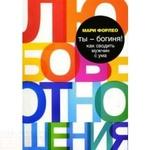 """Книга """"Ты - Богиня! Как сводить мужчин с ума."""" Мари Форлео"""