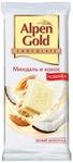 Шоколад  Alpen Gold Белый шоколад Миндаль и кокос