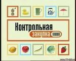 """Передача """"Контрольная закупка"""", Первый"""