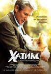 """Фильм """"Хатико"""" (2009)"""