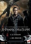 """Фильм """"Я, Франкенштейн"""" (2013)"""