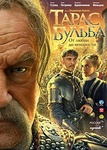 "Фильм ""Тарас Бульба"" (2009)"