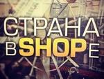 """Сериал """"Страна в shope"""" (2013)"""
