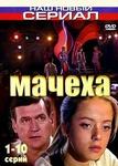 "Сериал ""Мачеха"" (2007)"