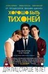 """Фильм """"Хорошо быть тихоней"""" (2012)"""