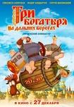"""Мультфильм """"Три богатыря на дальних берегах"""" (2012)"""