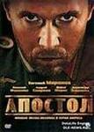 """Сериал """"Апостол"""" (2008)"""