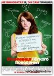 """Фильм """"Отличница легкого поведения"""" (2010)"""